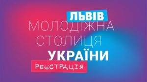 Форум молодіжної столиці України