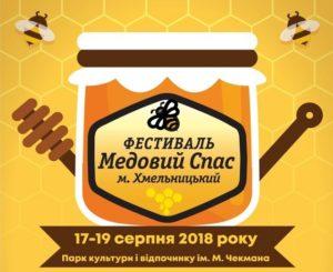 Фестиваль «Медовий Спас у Хмельницькому»