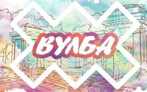 Фестиваль ритму «ВулБа»