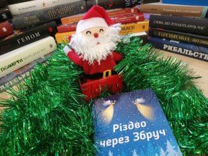 Збірка рыздвяних оповідань «Різдво через Збруч»
