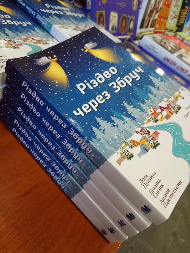 Збірка різдвяних оповідань «Різдво через Збруч»